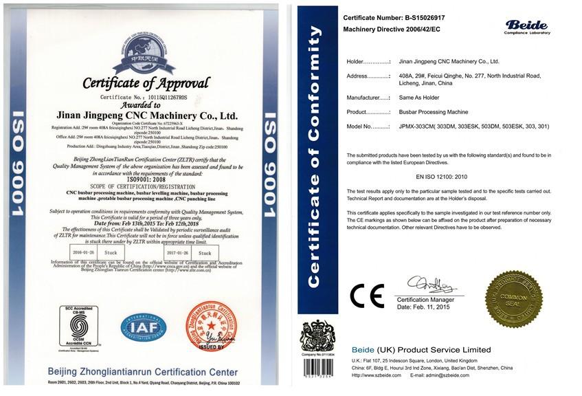 certificate of busbar machine