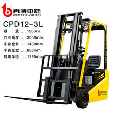 1200kg CPD12 Three Pivot Forklift truck, Battery forklift truck, Electronic forklift truck