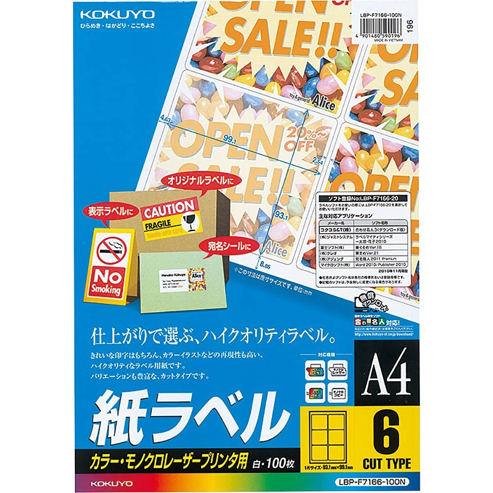 100 pieces of LBP-F7166-100 A4 6 sided Kokuyo color laser and color copy paper label (japan import)