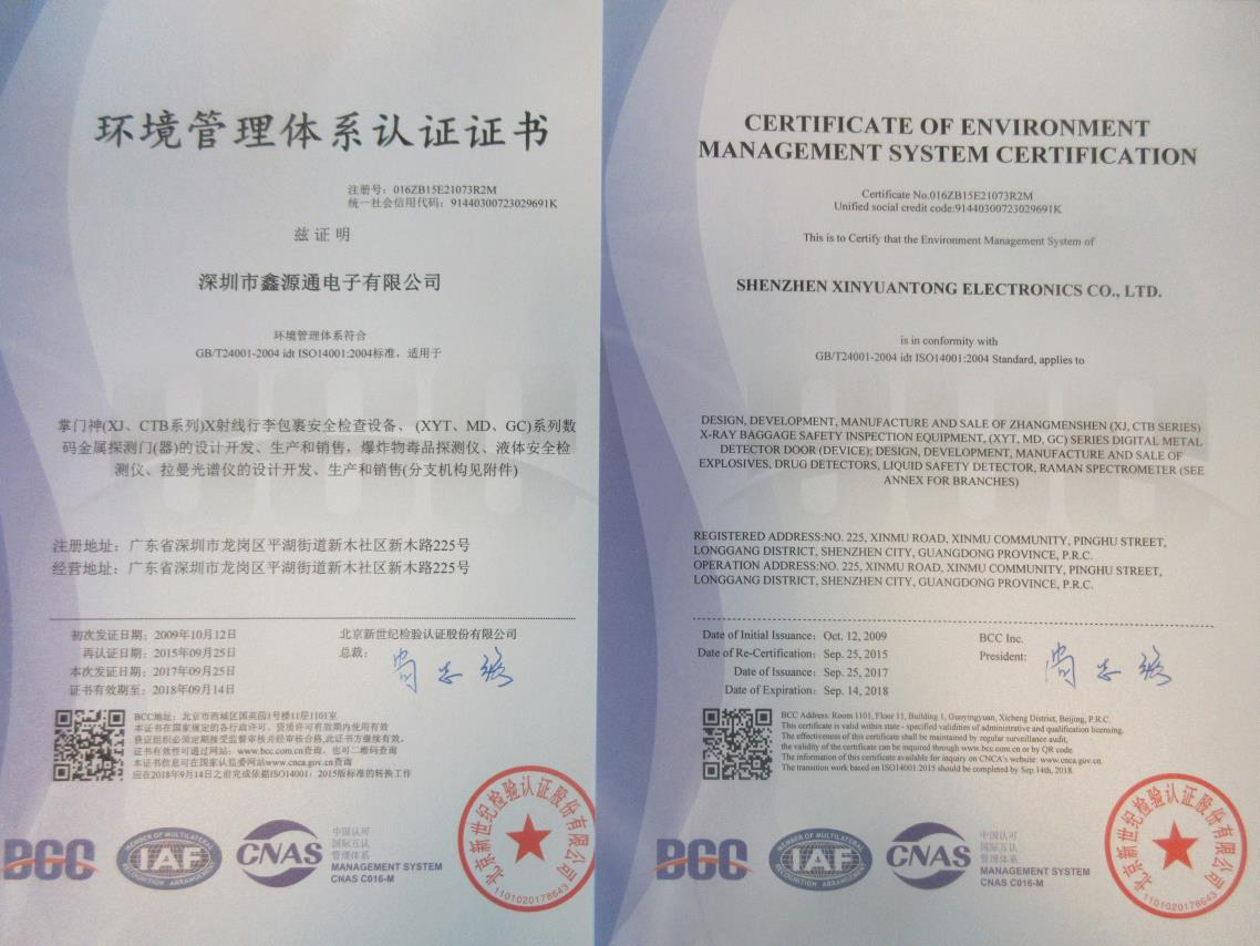 Company overview shenzhen xinyuantong electronics co ltd iso14001 1betcityfo Image collections