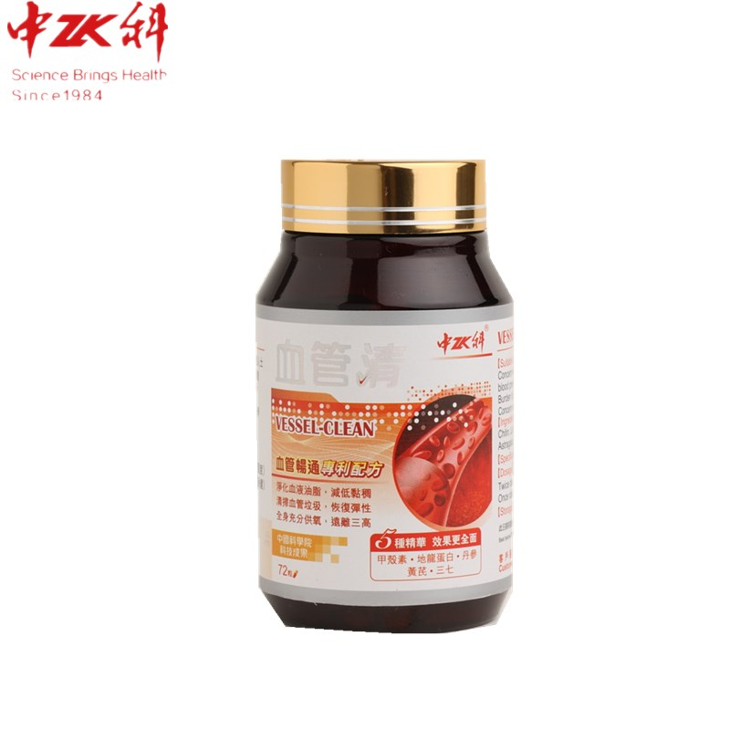 Private label Chinese medicine ZHONGKE Vessel-clean Capsule 0.4g/cap*72caps/box cholesterol food for high blood pressure