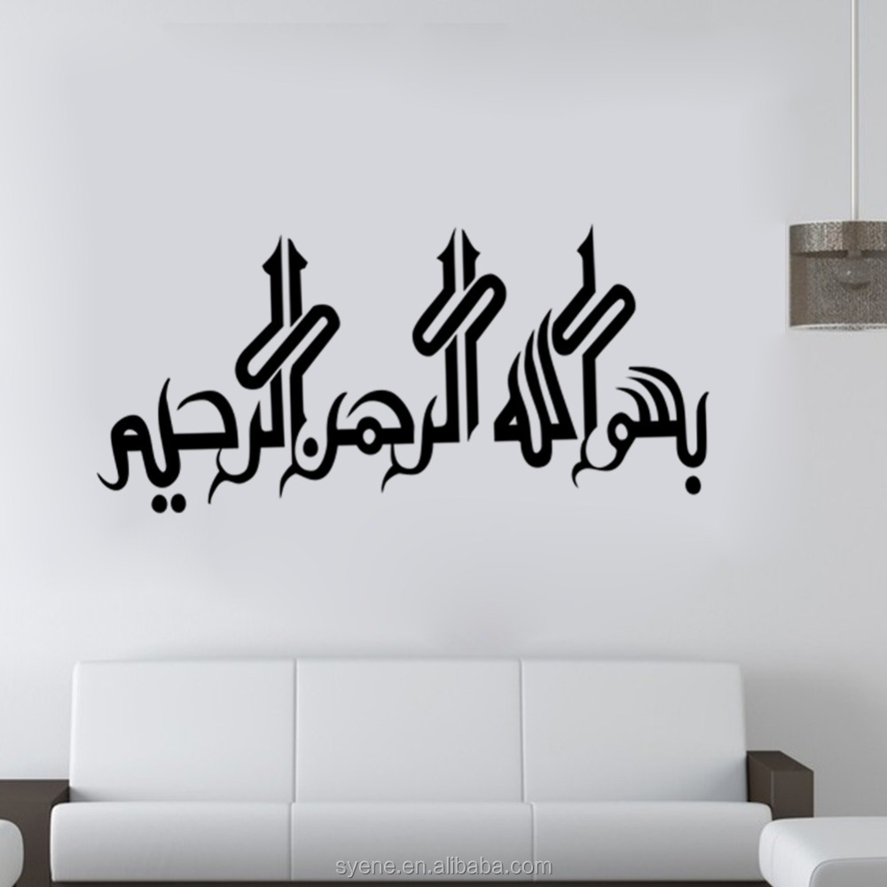 Islamic Graphic Design Art Vinyl Islamic Bismillah Vinyl Wall Decals 3d Art Home  Decoration Islamic And