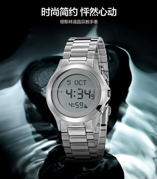 The Islamic Azan Pure Wrist Watch with Waterproof for Muslim person