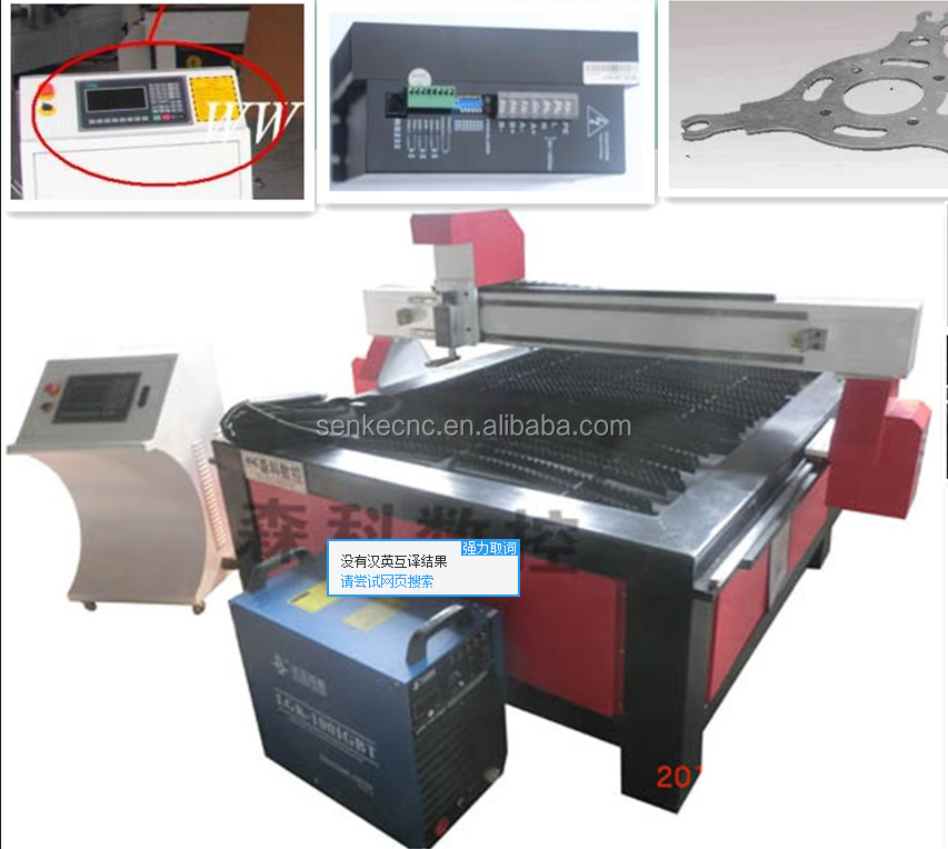 jinan senke high precision haibao/cnc plasma cutting machine cutting nonferrous metals/locomotive parts price
