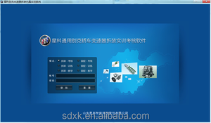 Virtual Simulation Training Software of Chery QQAMT Transmission  Disassembly and Assembly