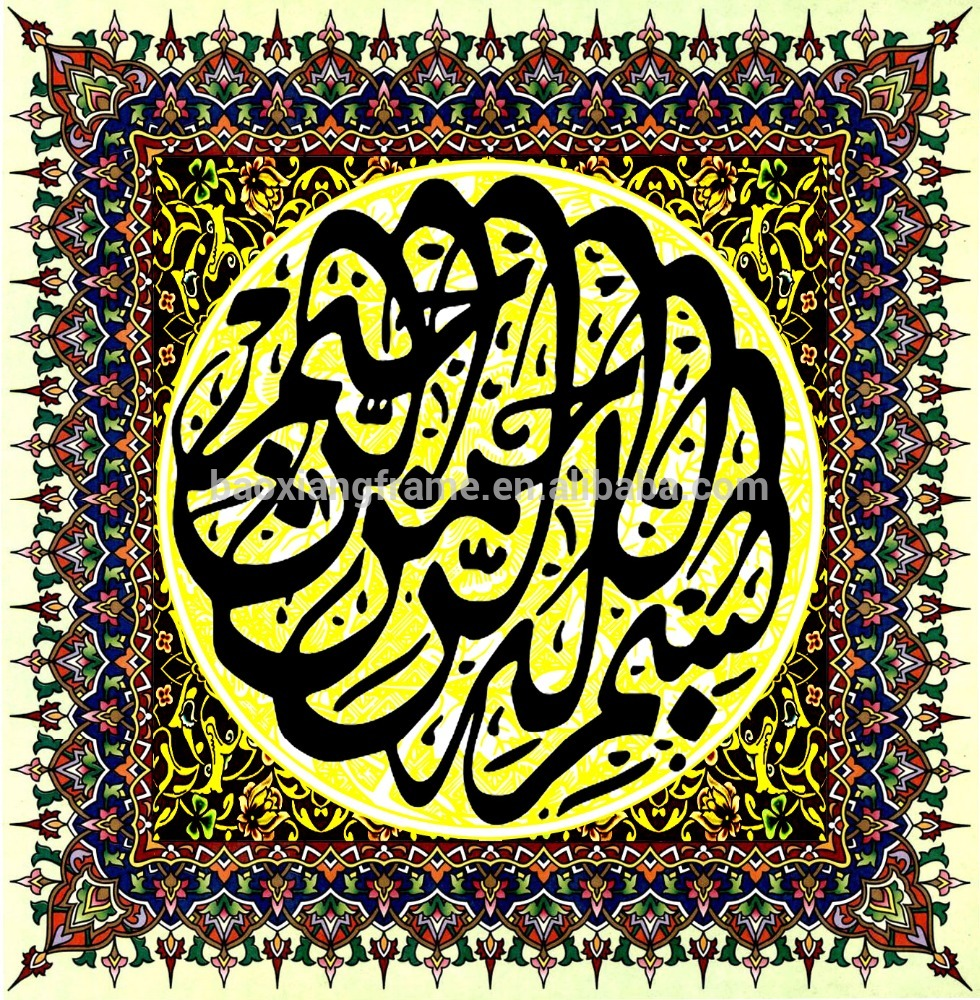 Islamic Wall Pictures, Islamic Wall Pictures Suppliers and ...