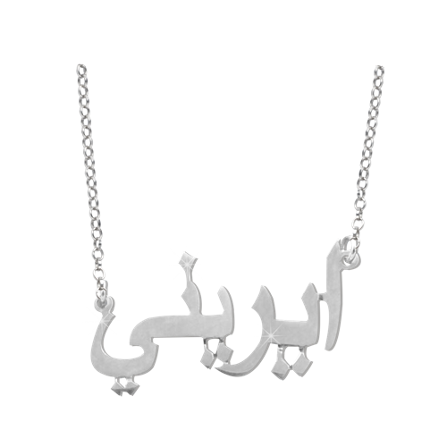 Personalized Farsi or Arabic Script Necklace Name Jewelry
