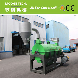 pet flakes dewatering/centrifugal dryer/plastic dewatering machine for sale