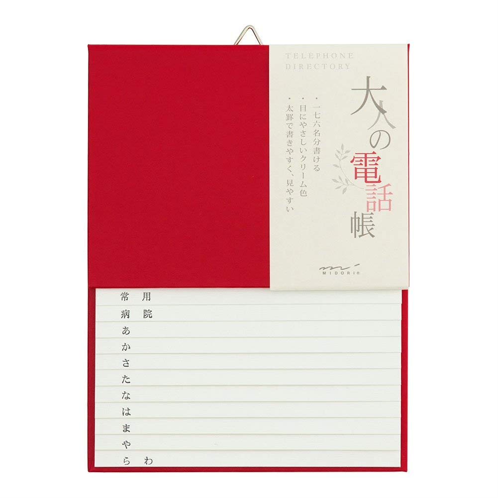 Phone book red green HF phone book A5 adult (japan import)