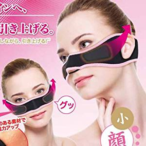 Doyen Beauty V Line Facial Thin Nose Skin Lift up Belt - New Version