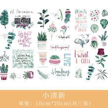 (3 листа/партия) Корейская наклейка прозрачные милые наклейки для мобильного телефона DIY украшения дневник канцелярские наклейки детский по...(Китай)