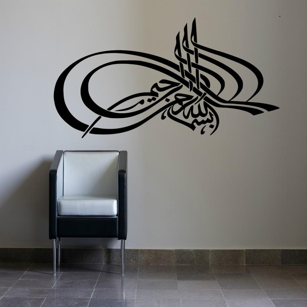 Islamic Wall Decor For Sale