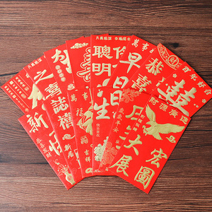 Custom Chinese New Year red packets wedding red packets