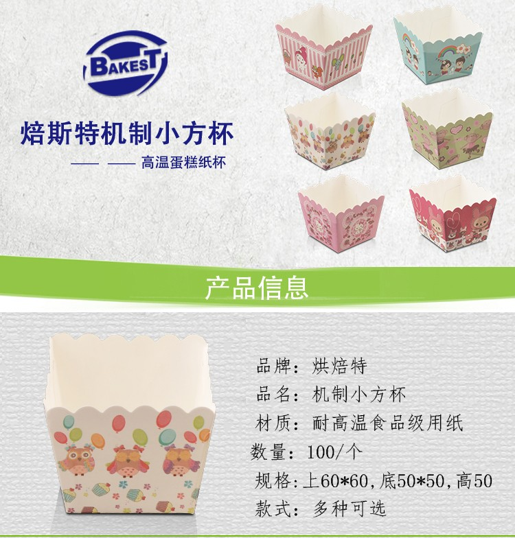 XFB20 BAKEST small square lovely pattern muffin cake paper cup new baking cake cup