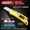 ASSIST dual blade and auto load new product inox utility knife