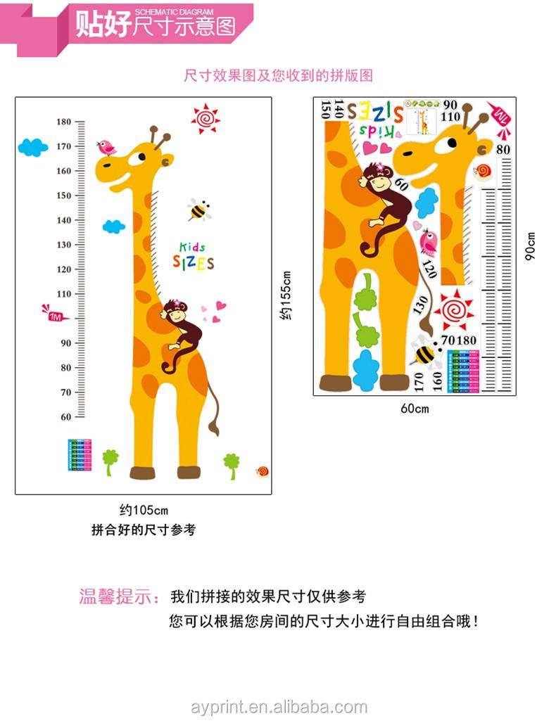 Ay9092 cute kids growth chart giraffe print diy wall sticker buy ay9092 cute kids growth chart giraffe print diy wall sticker amipublicfo Gallery