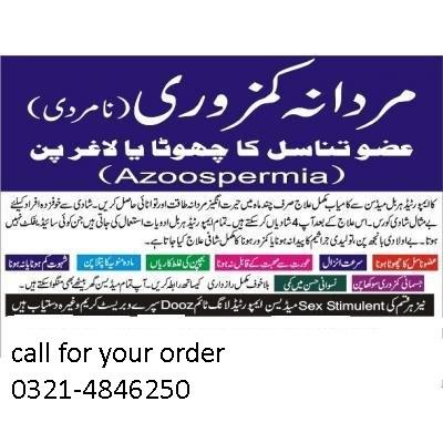 penis enlargement pakistan