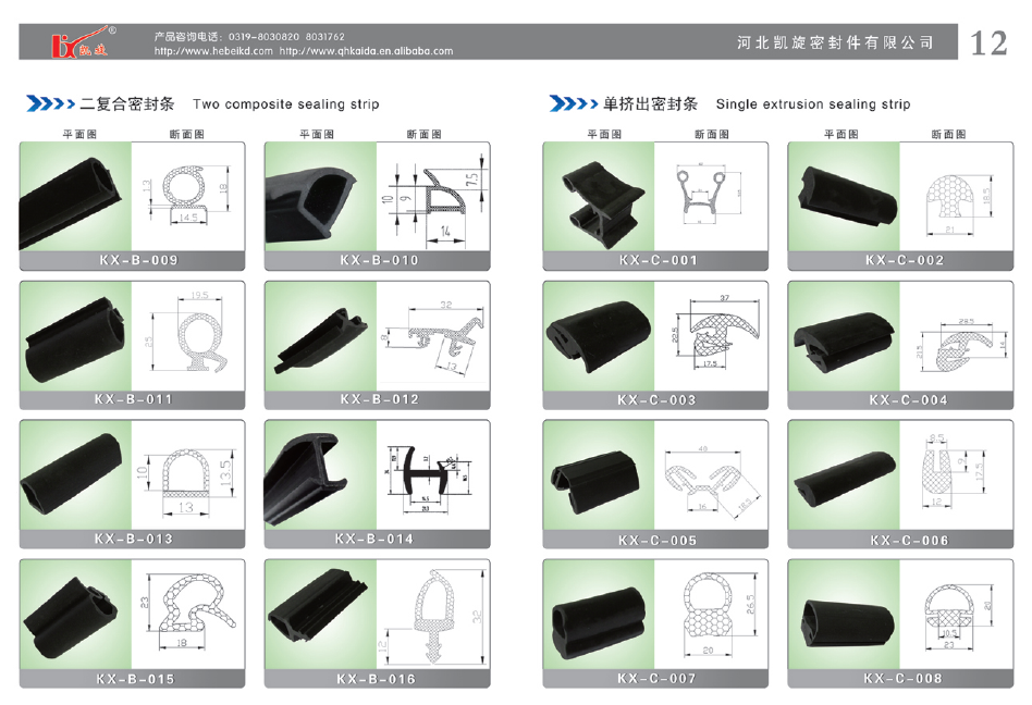 Car Door And Window Flocking Rubber Extrusion Door Seal