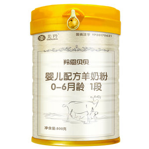 Meiling HACCP Certification baby 1 stage best price 25 weight(g) in bag and packaging dried goat milk powder 800g