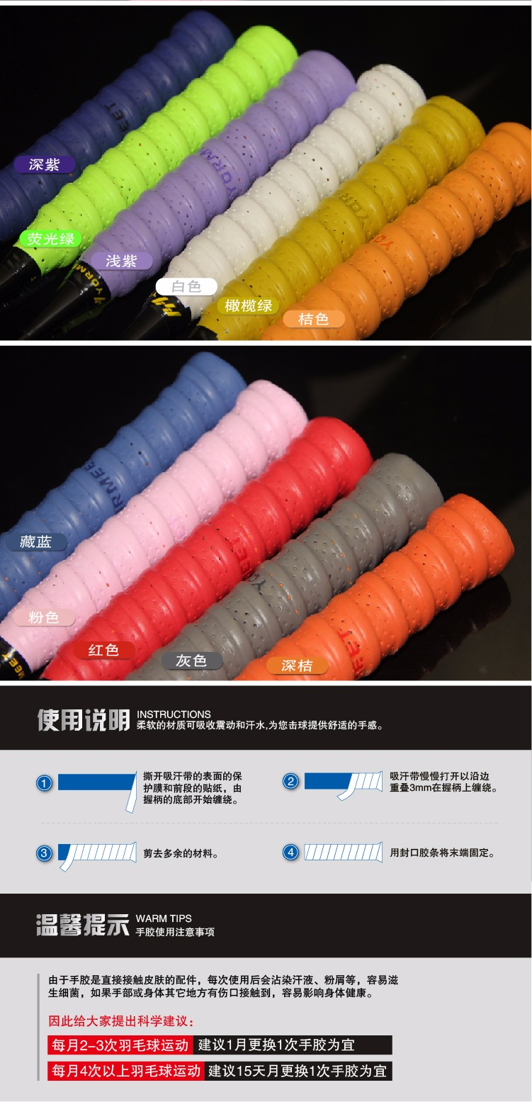 Wholesale quality and good price colorful badminton and tennis overgrip