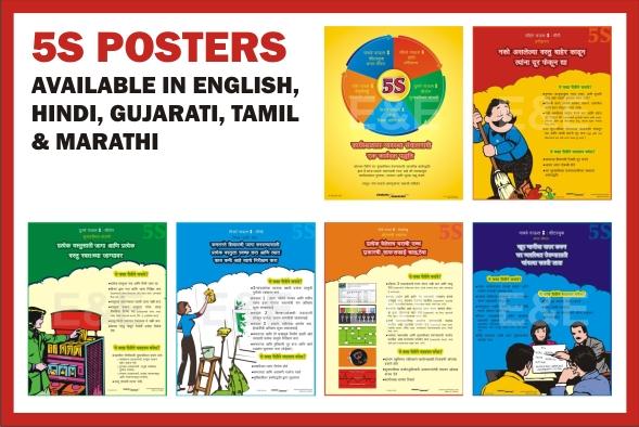 5s Presentation In Marathi