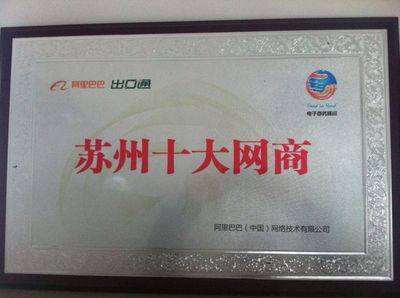 Top 10 E-Commerce Supplier In Suzhou