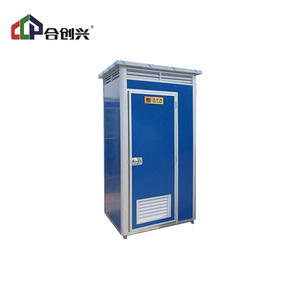 Hot sale factory price outdoor mobile portable toilet