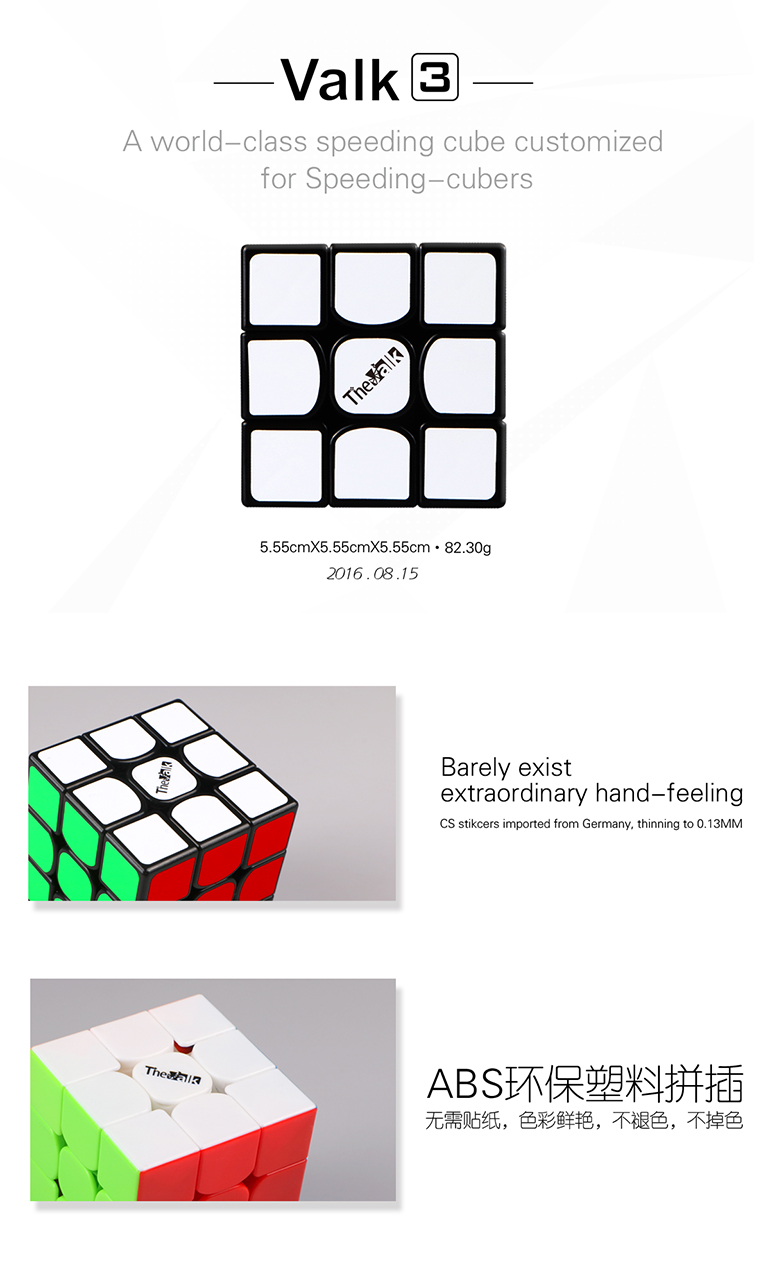Square plastic 55.5mm 3x3 cube toy qiyi valk with anti-stick design