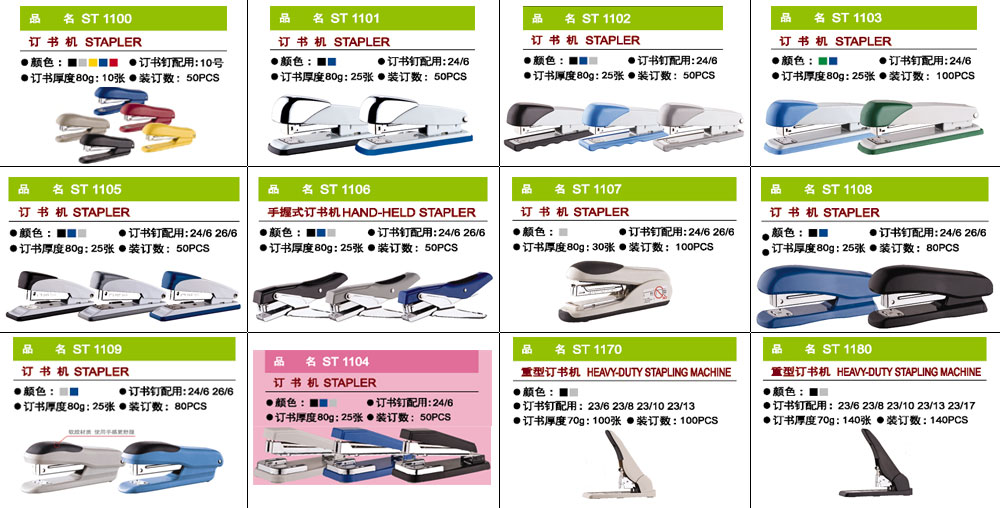 ergonomically designed colorful stapler, all kinds of staplers, manual comfortable using