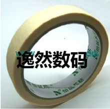 MP3 MP4 Accessories crepe paper tape 20mm wide -sided tape 5 = 11 yuan