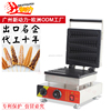 New products lolly waffle maker, waffle bakery machine, waffle bowl maker