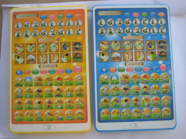 Ramadan cadeau tableau arabe et anglais jouets éducatifs