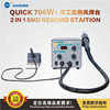 Upgraded 2 In 1 Hot Air Smd Rework Soldering Station With Eddy Brushless Fan