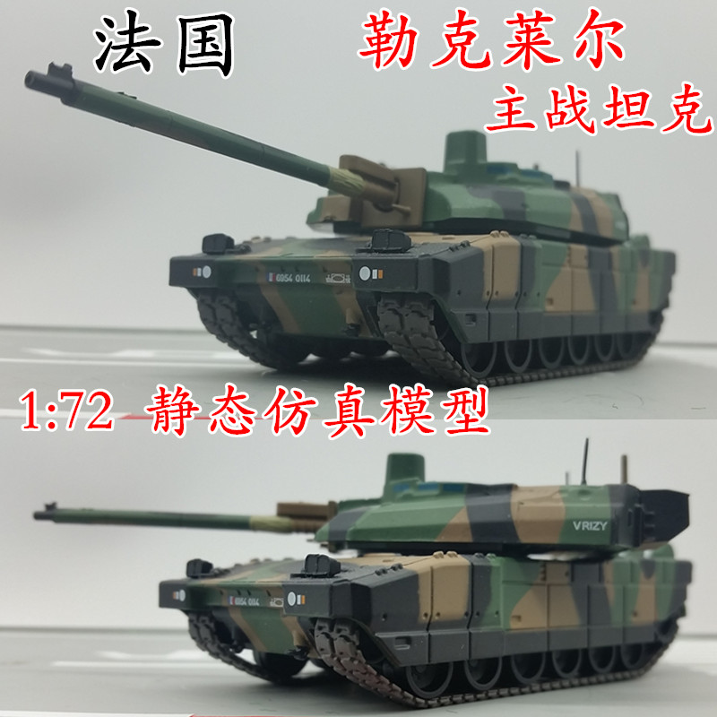 compra leclerc tanque online al por mayor de china mayoristas de leclerc tanque aliexpress. Black Bedroom Furniture Sets. Home Design Ideas