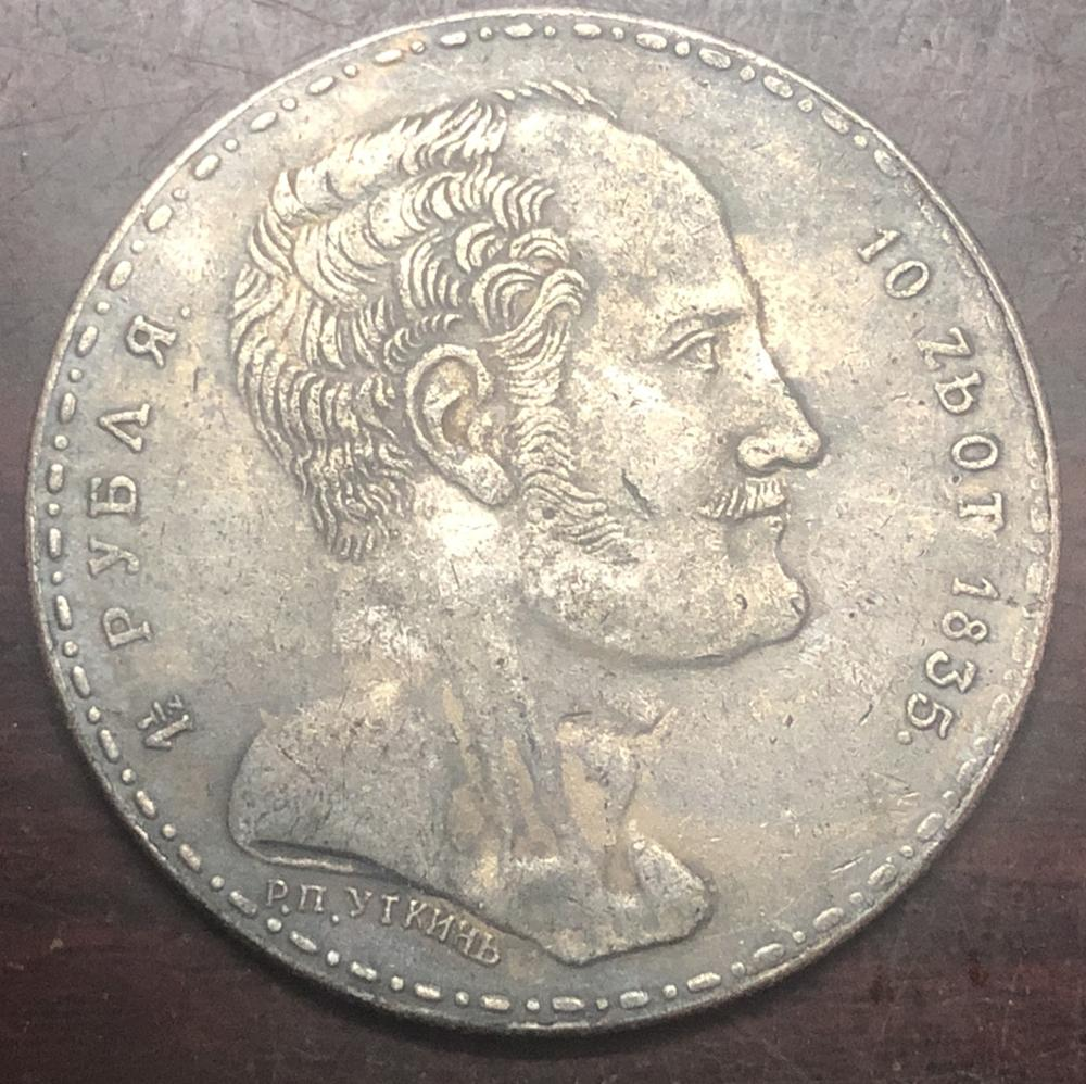1835 Russie-L'empire 1 Rouble/10 Zlotych-Nikolaï Je Famille Impériale