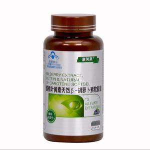 Bilberry extract lutein& natural Carotene softgel Bilberry lutein natural carotene soft capsule 60 capsules relieves
