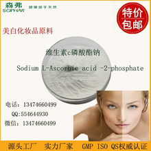 Cosmetic raw materials raw materials Sodium Ascorbyl Phosphate