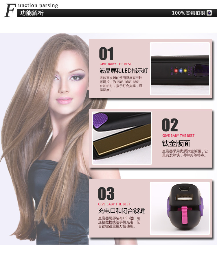 JB-879 Wireless Hair Straightener