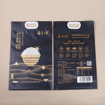 Wholesale-empty-design-plastic-rice-packing-bag