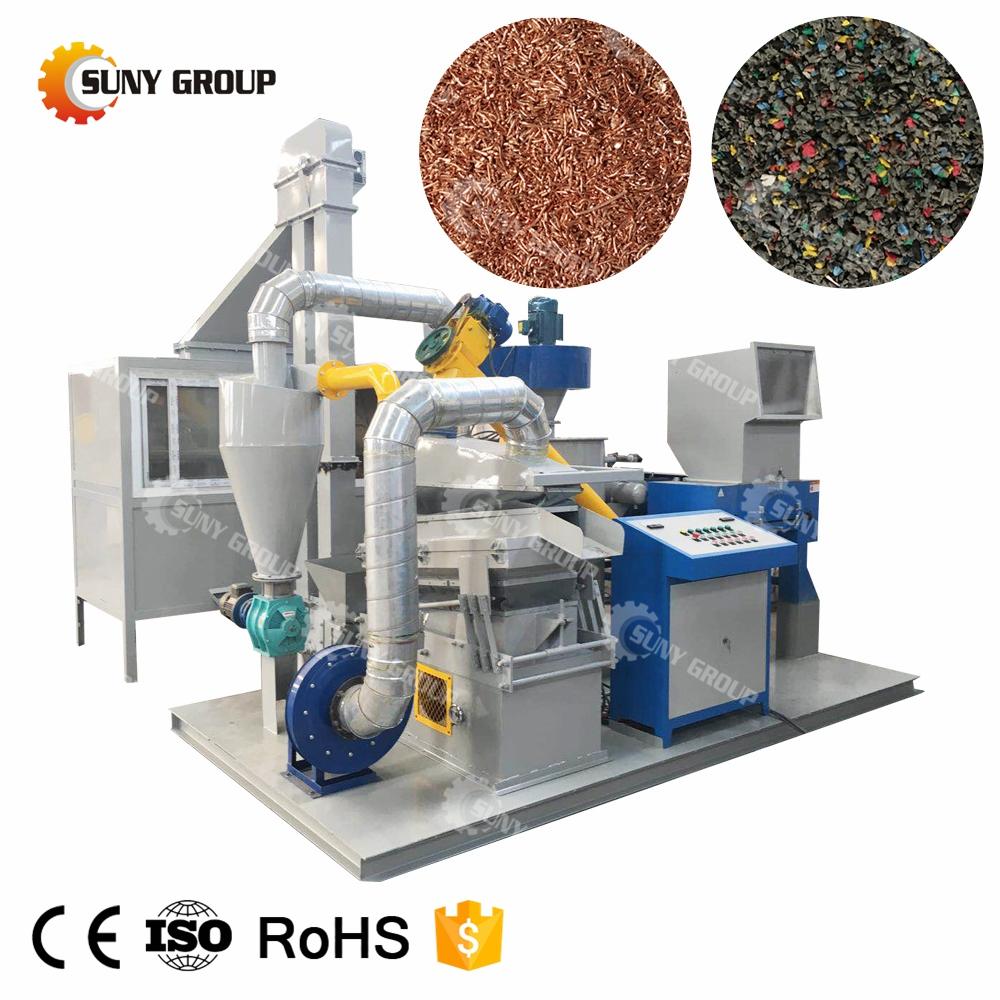 Copper Pvc Separation Machine, Copper Pvc Separation Machine ...