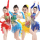 Girls children adult examination competition dance performance clothing Sequin Tassels Latin Dance Dress
