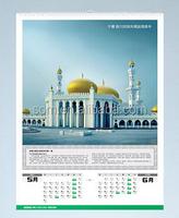 Table Calendar 2018