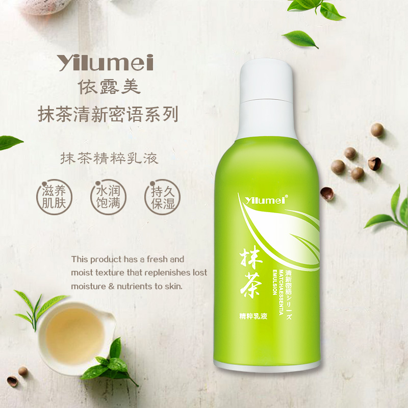 Customized improve dry skin moisturizing hydrating green tea lotion Matcha Essential emulsion