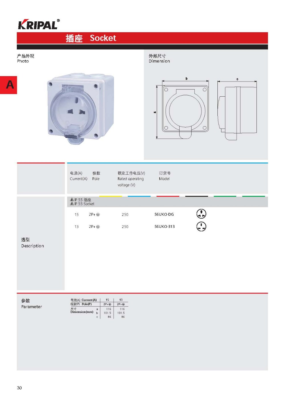 Ip55 13a Weatherproof Switch Socket