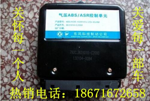Dongfeng дней кам геркулес грузовик ABS блок управления , посвященный комплект автомобильных электрических скидки