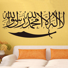 home decor self adhesive vinyl islam sticker wall