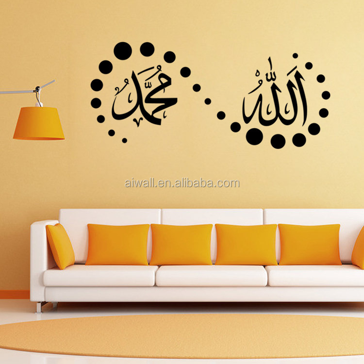 9332 Removable Muslim Wall Murals 3d Embellishments Islamic Vinyl ...