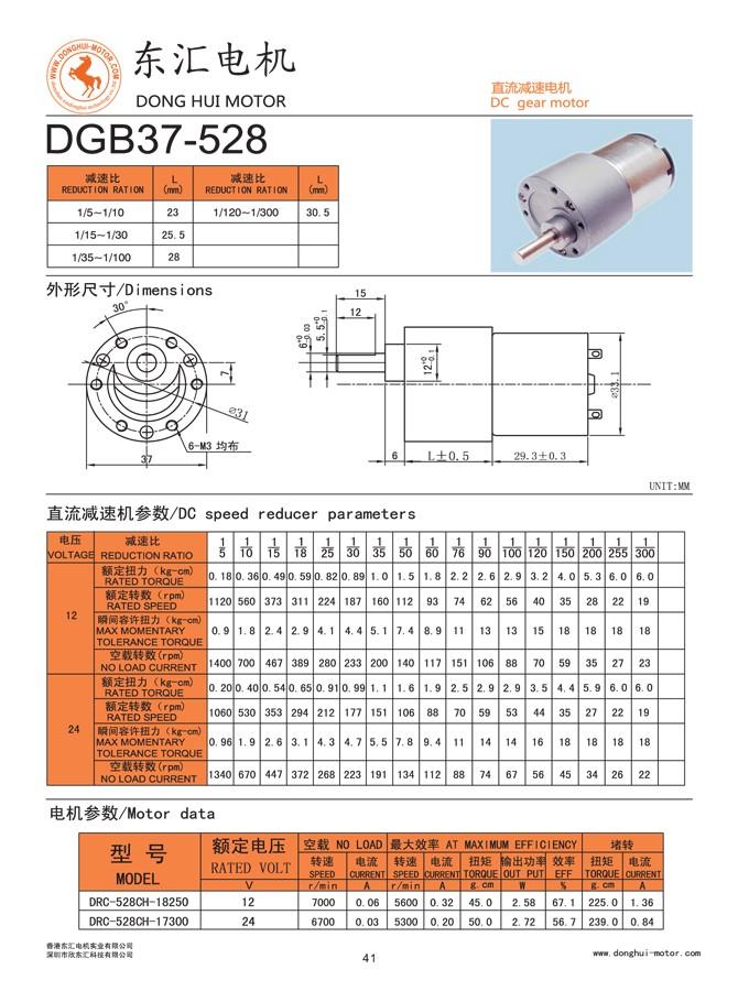 12mm 25mm 37mm 12 v micro lectrique motor ducteur avec. Black Bedroom Furniture Sets. Home Design Ideas