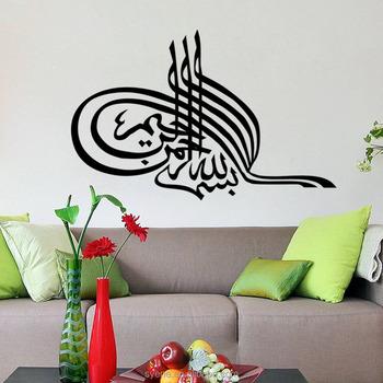 e2e27da4aa5 Syene Custom 3d Art Vinyl Islamic Quotes Wall Sticker Muslim Arabic  Bismillah Quran Calligraphy Home Decor