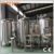 IPA Homebrew wholesale brewhouse 1bbl turnkey beer brewing system